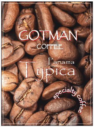 Кофе Типика