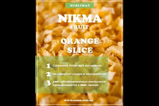 Апельсины сублимированные